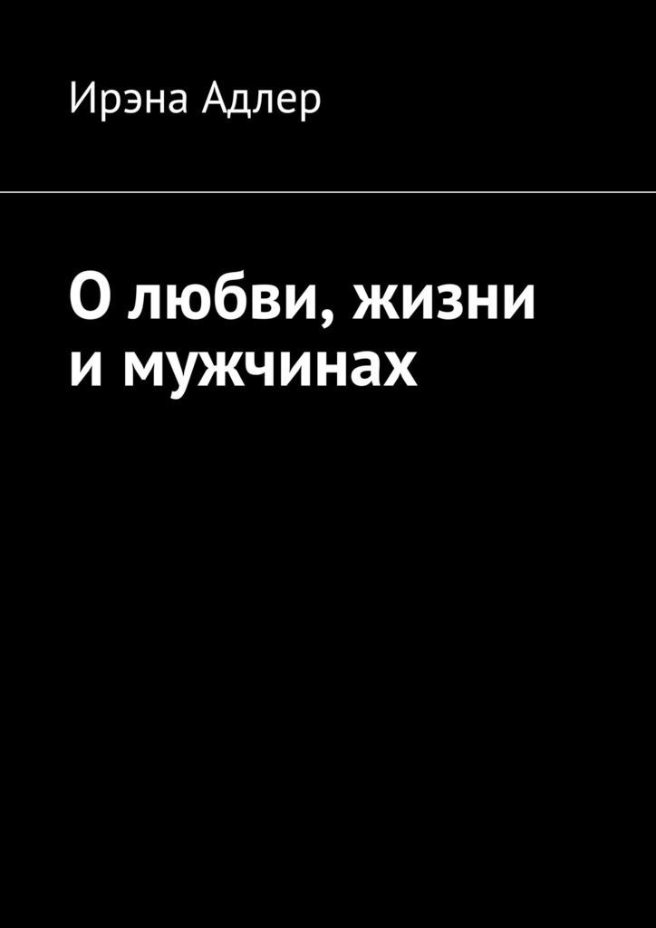 Олюбви, жизни имужчинах
