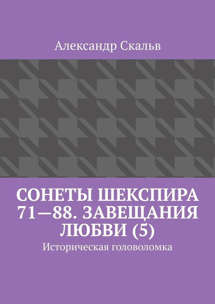 Сонеты Шекспира 71—88. Завещания Любви (5). Историческая головоломка