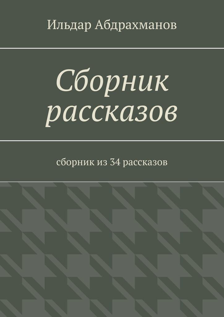 Сборник рассказов. Сборник из 34 рассказов
