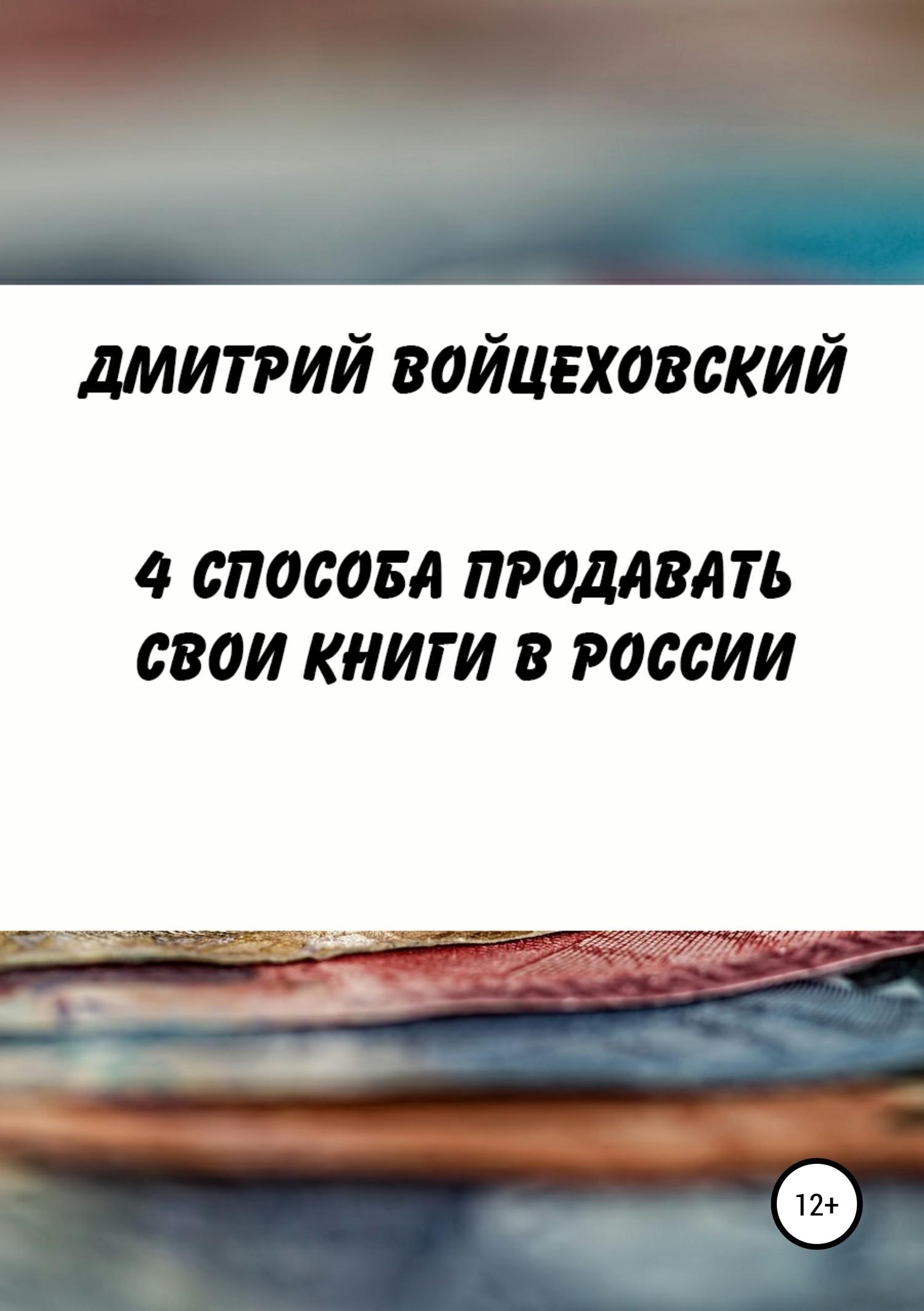 4 способа продавать свои книги в России