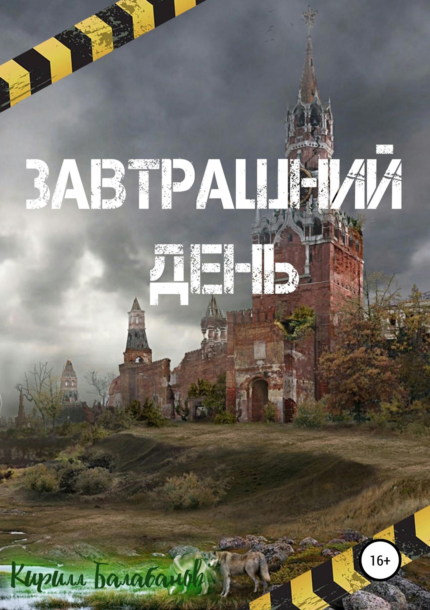 Кирилл Балабанов - Завтрашний день