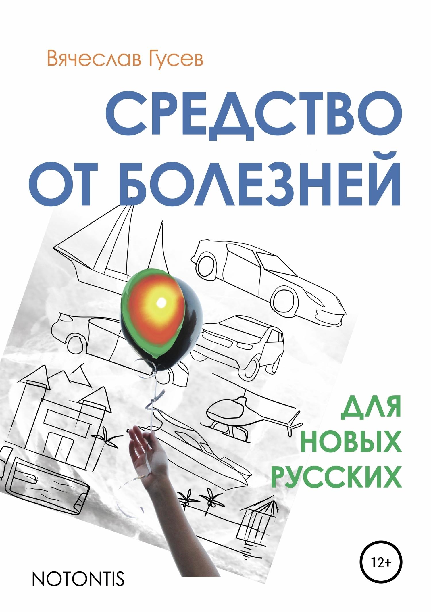 Средство от болезней для новых русских