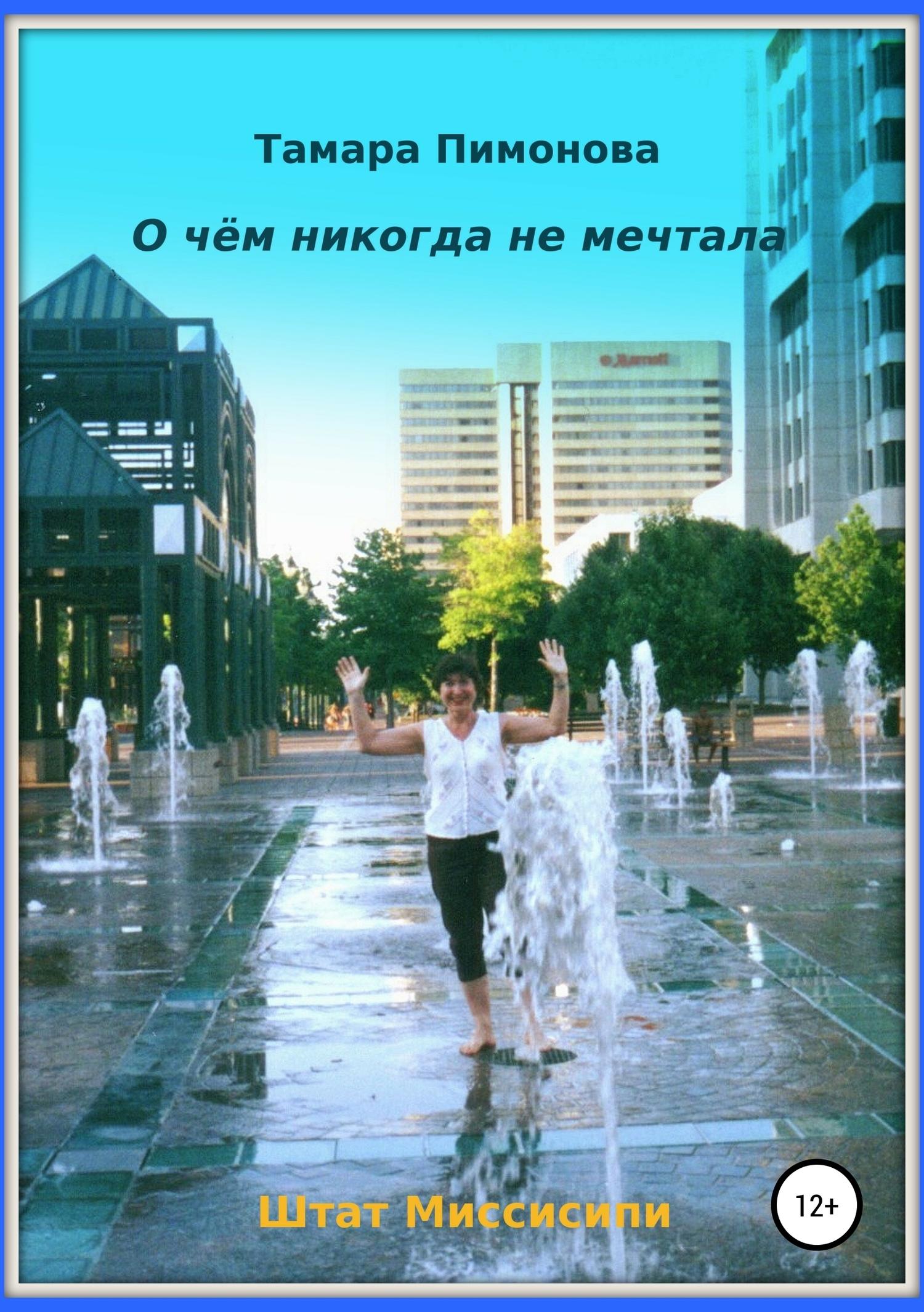 Тамара Пимонова - О чём никогда не мечтала
