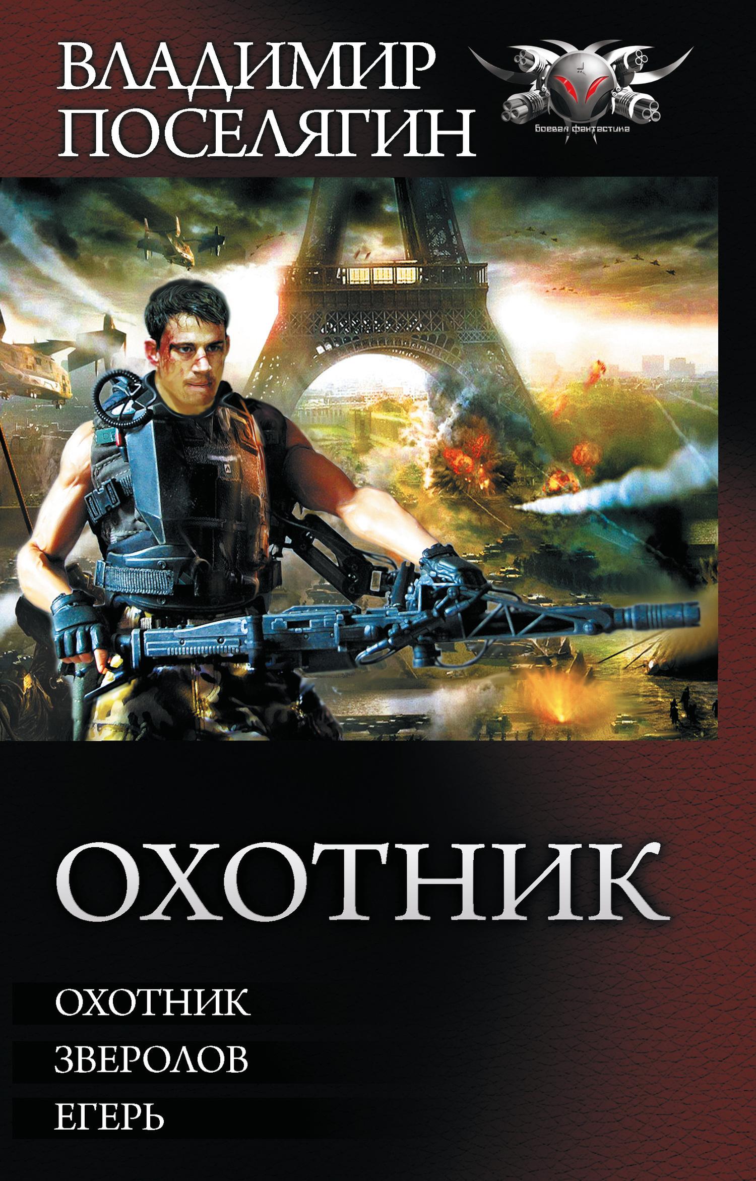 Владимир Поселягин - Охотник: Охотник. Зверолов. Егерь