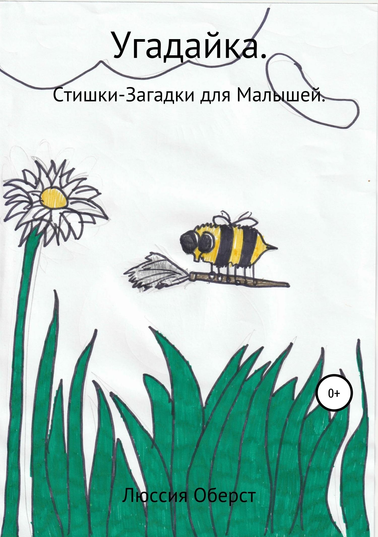 Люссия Оберст - Угадайка