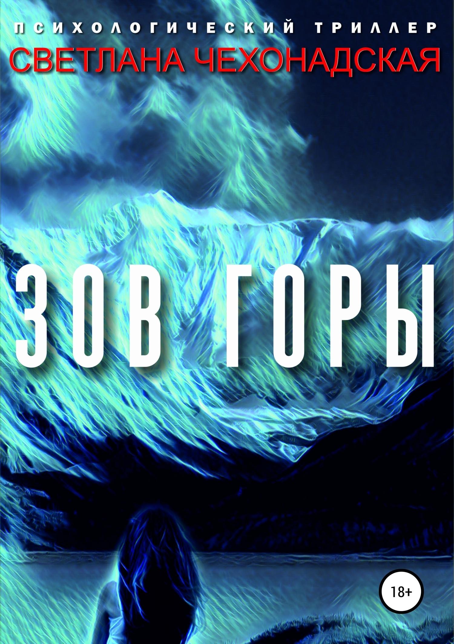 Светлана Чехонадская - Зов горы
