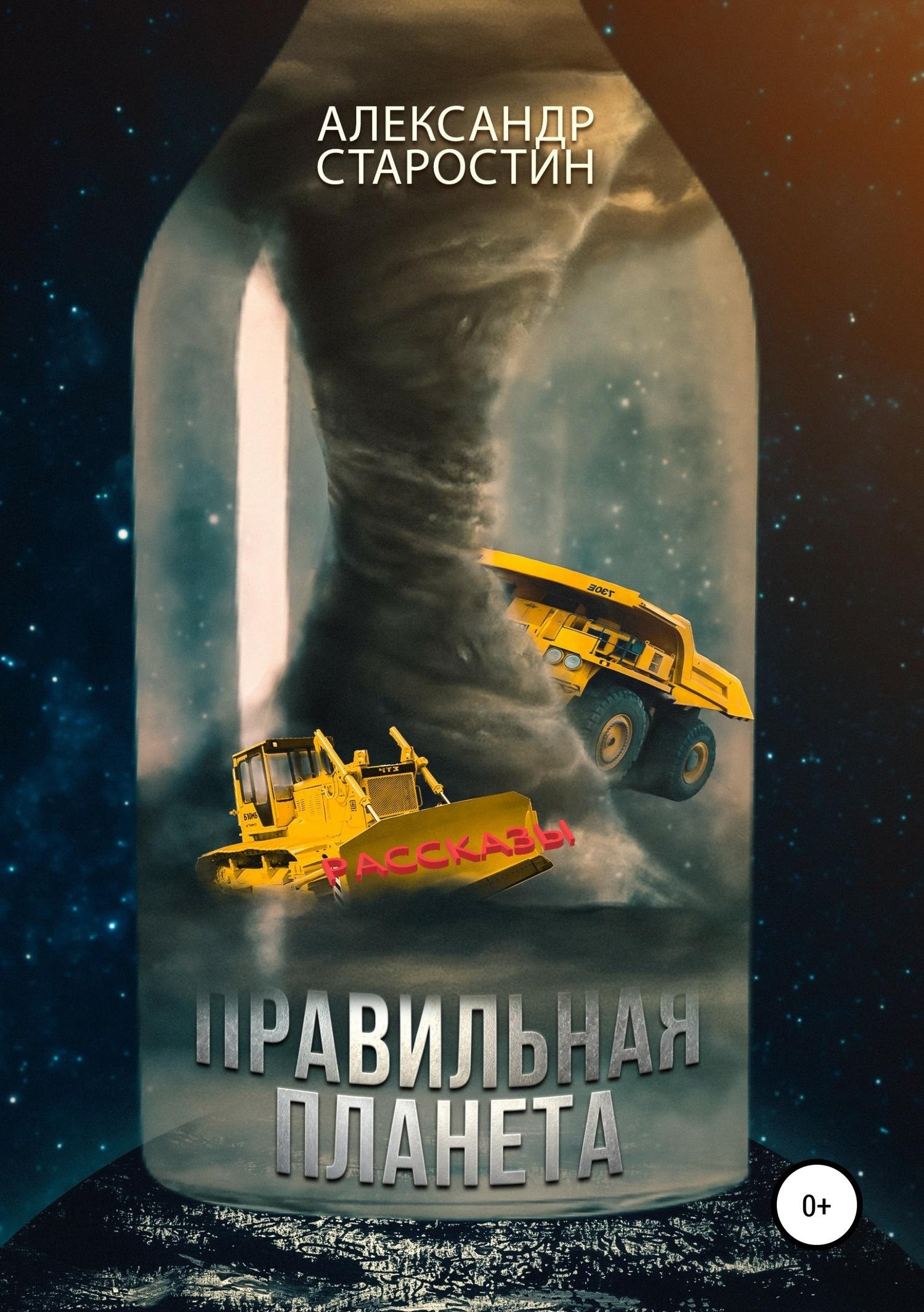 Александр Старостин, Andrew Max - Правильная планета