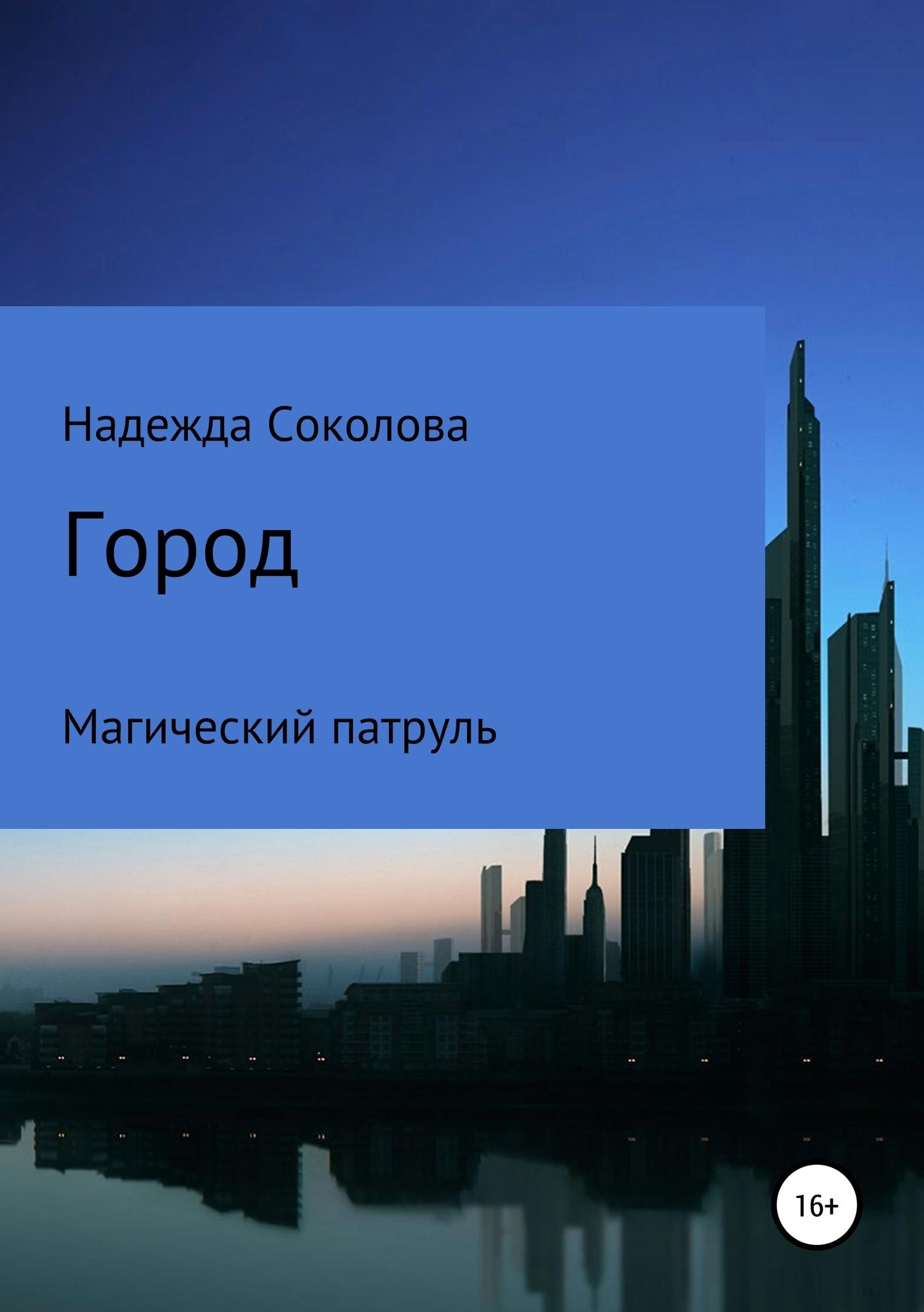 Город. Магический патруль