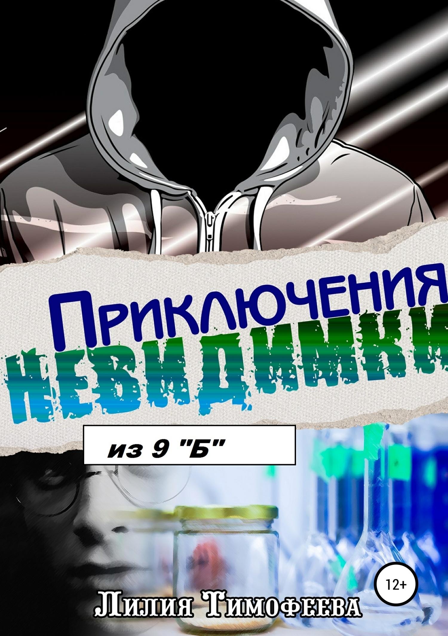 Лилия Тимофеева - Приключения невидимки из 9 «Б»