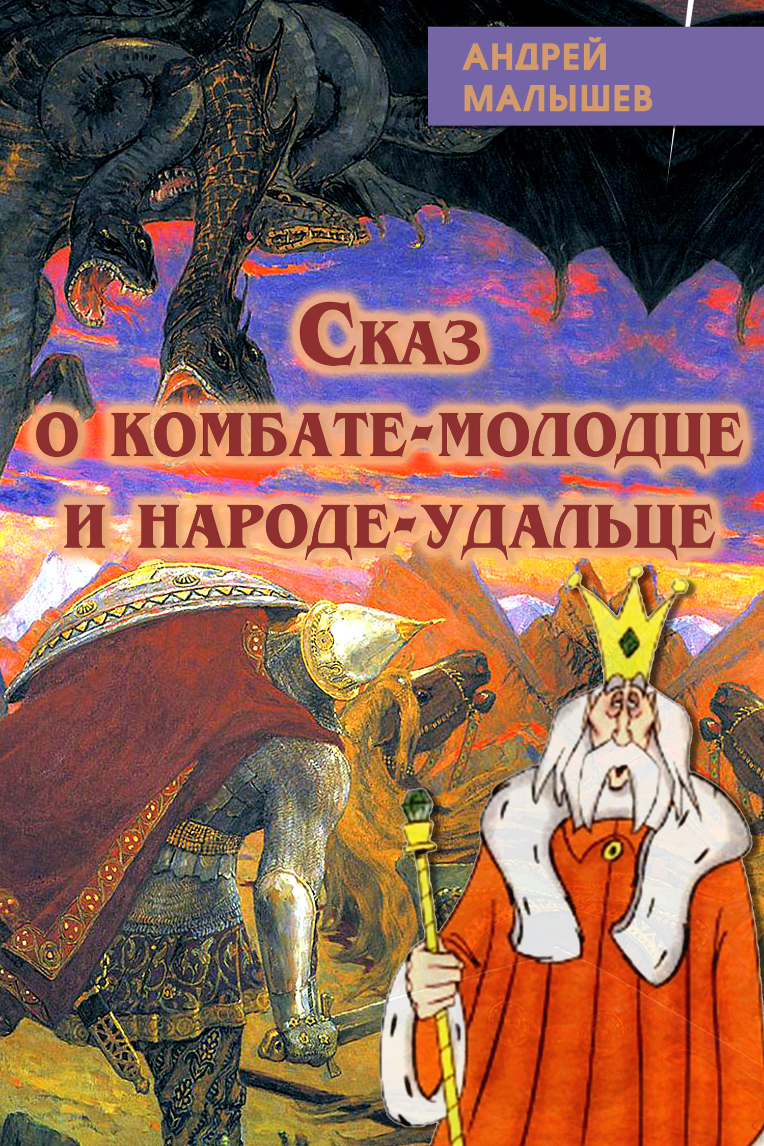Сказ о комбате-молодце и народе-удальце
