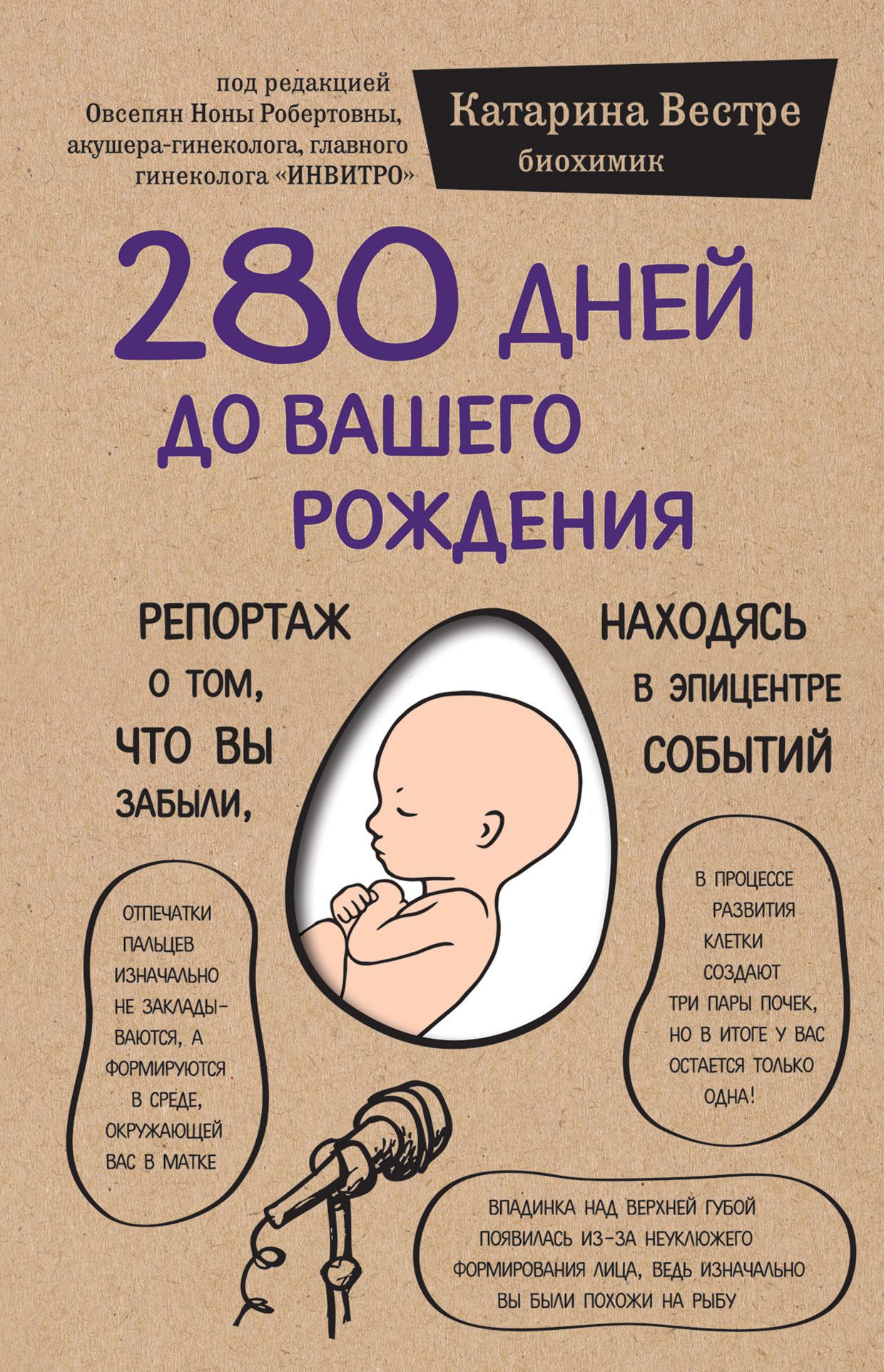 Катарина Вестре - 280 дней до вашего рождения. Репортаж о том, что вы забыли, находясь в эпицентре событий
