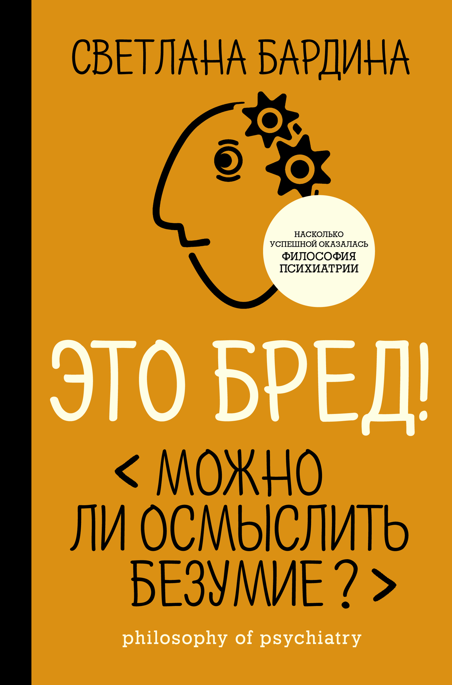 Светлана Бардина - Это бред! Можно ли осмыслить безумие?