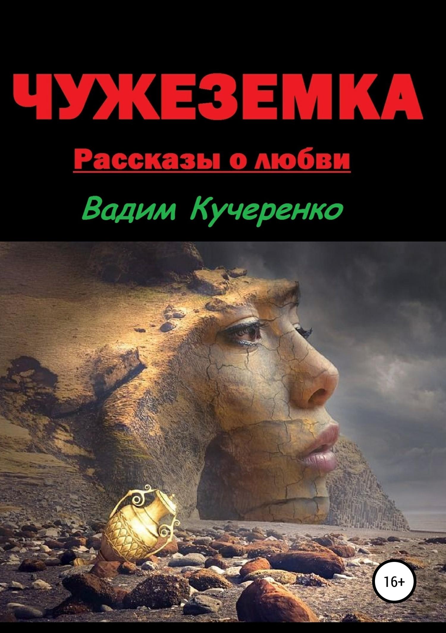 Вадим Кучеренко - Чужеземка. Рассказы о любви