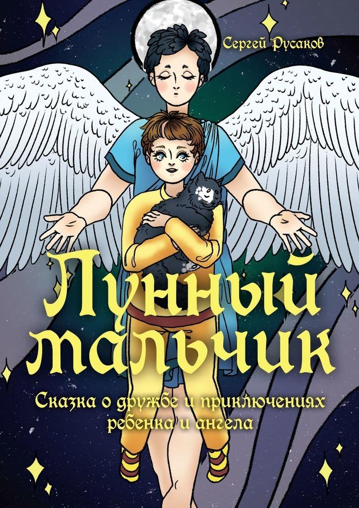 Лунный мальчик. Сказка о дружбе и приключениях ребенка и ангела