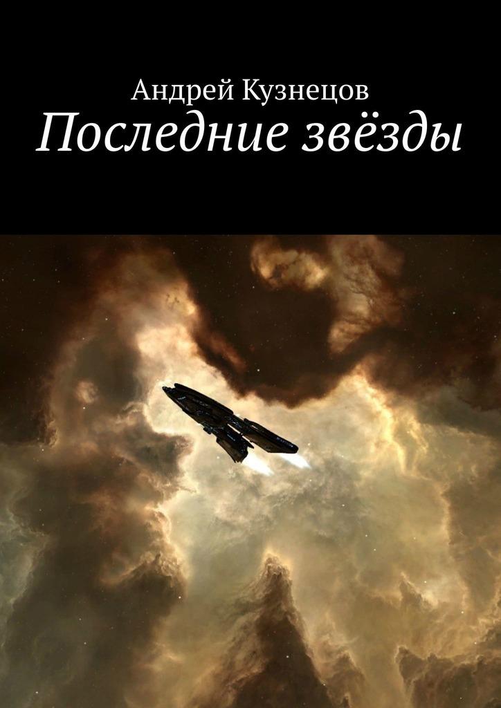 Андрей Кузнецов - Последние звёзды