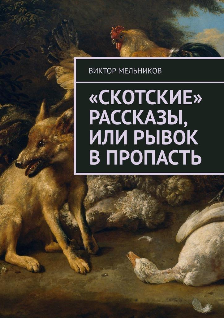 Виктор Мельников - «Скотские» рассказы, илиРывок впропасть