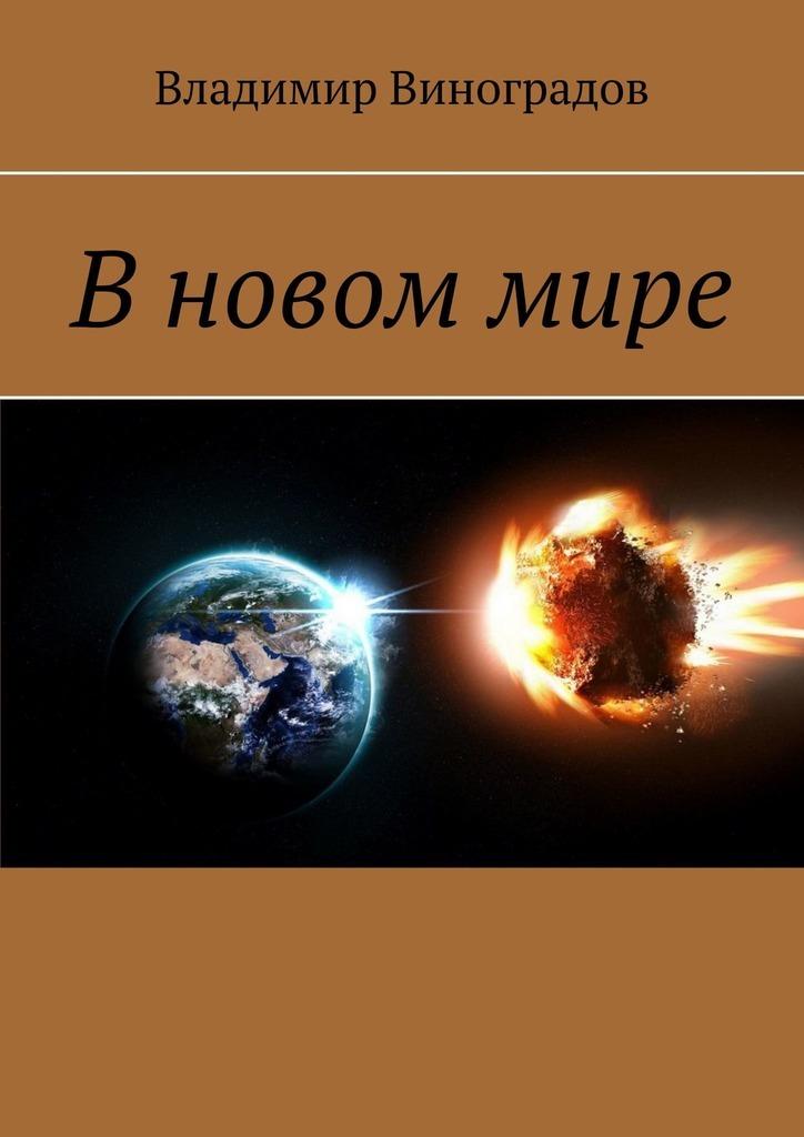 Владимир Виноградов - В новом мире