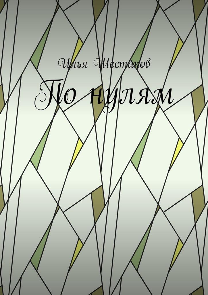 Илья Шестаков - По нулям