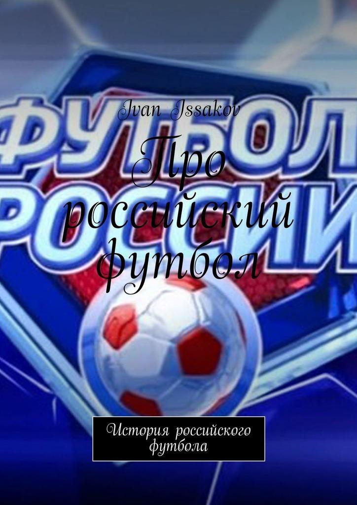 Про российский футбол. История российского футбола
