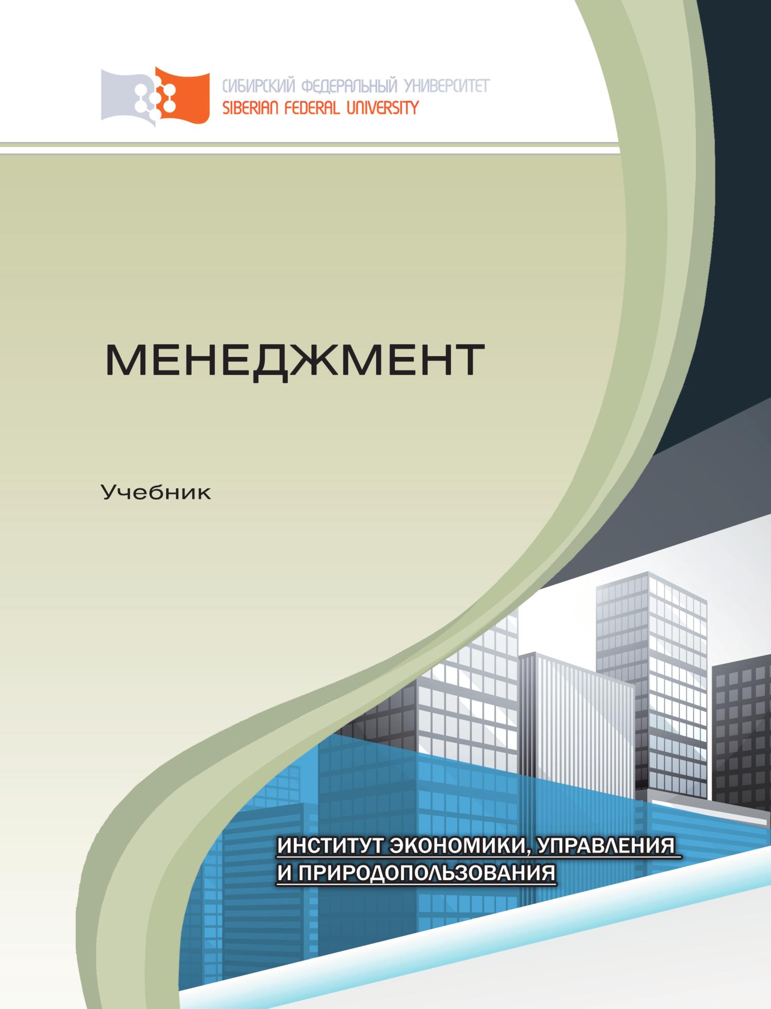 Ольга Нагаева, Ольга Егошина - Менеджмент