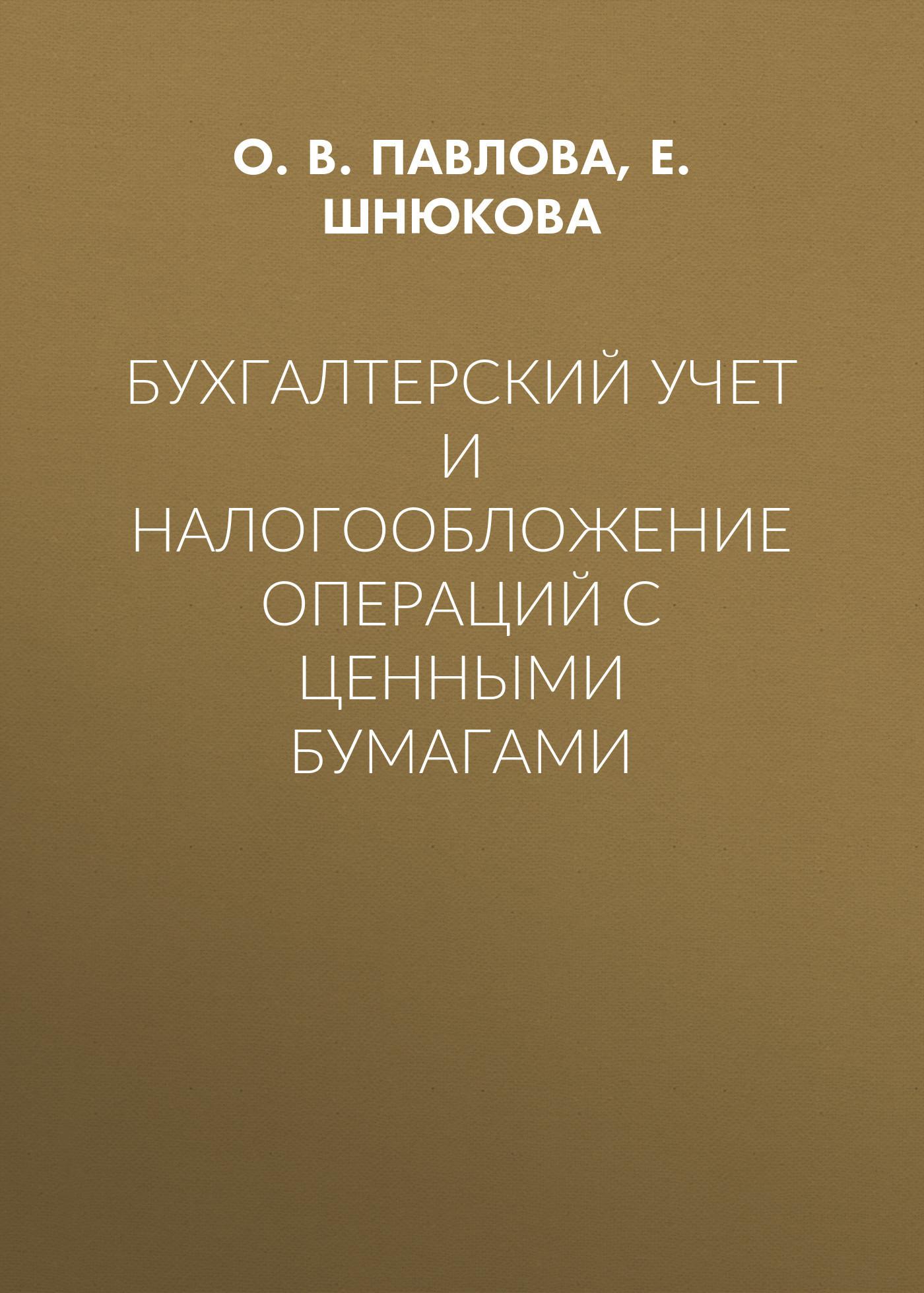 Е. Шнюкова, О. Павлова - Бухгалтерский учет и налогообложение операций с ценными бумагами