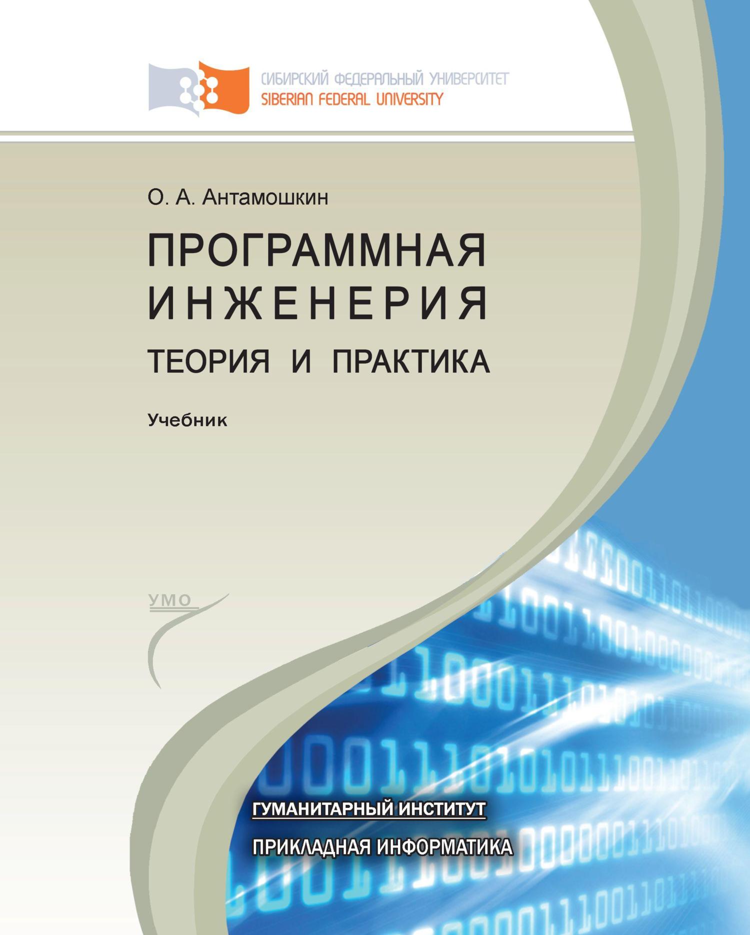 Олеслав Антамошкин - Программная инженерия. Теория и практика