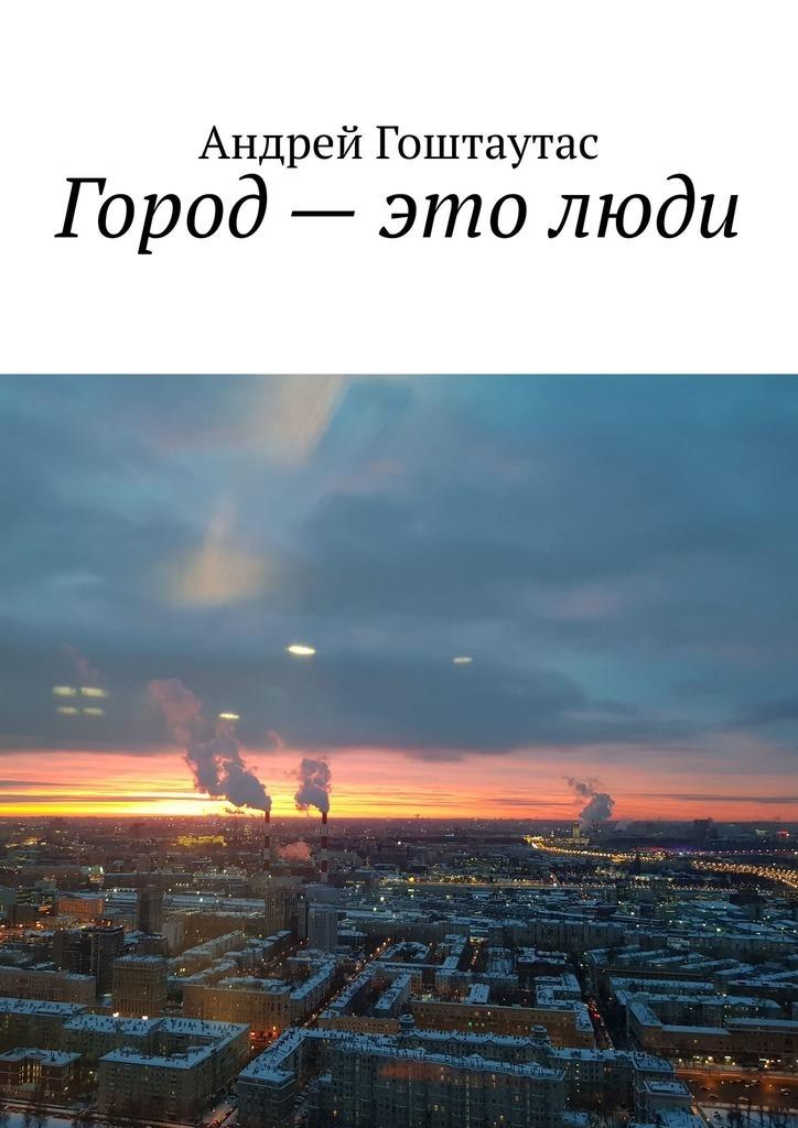 Андрей Гоштаутас - Город – это люди