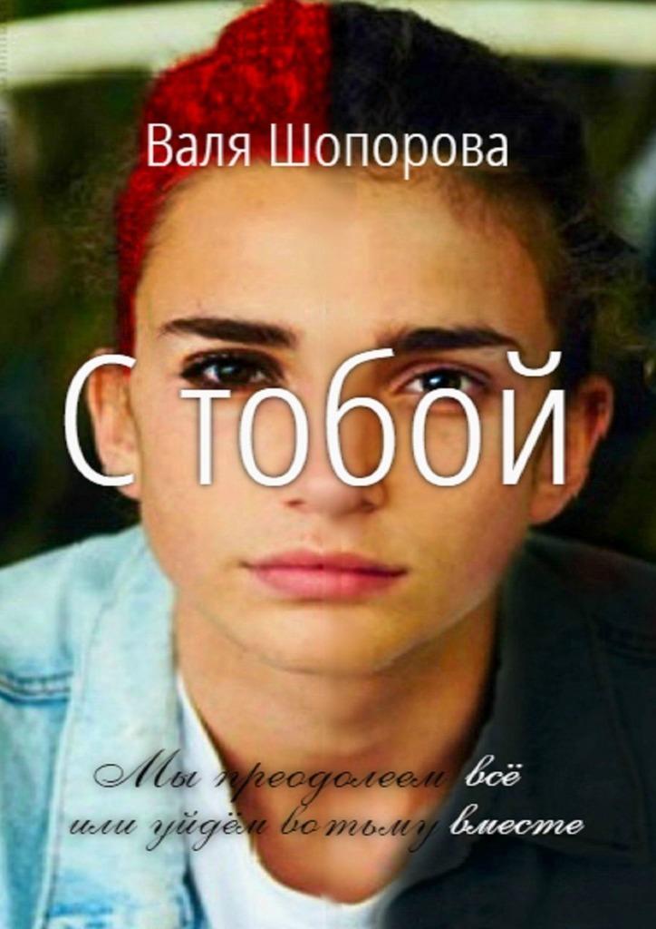 Валя Шопорова - С тобой