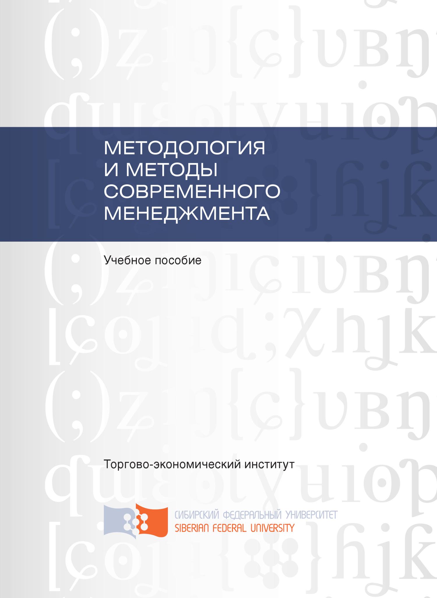 Альбина Чаплина, Инна Щедрина - Методология и методы современного менеджмента