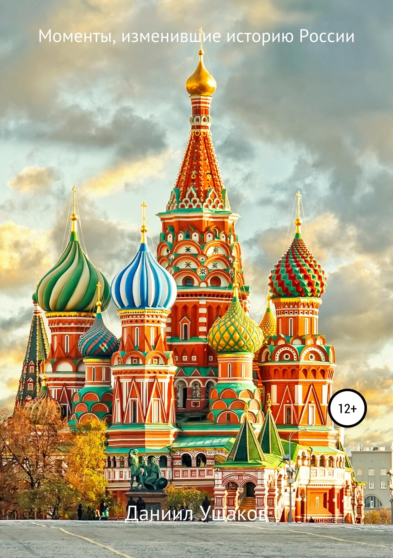 Даниил Ушаков - Моменты, изменившие историю России