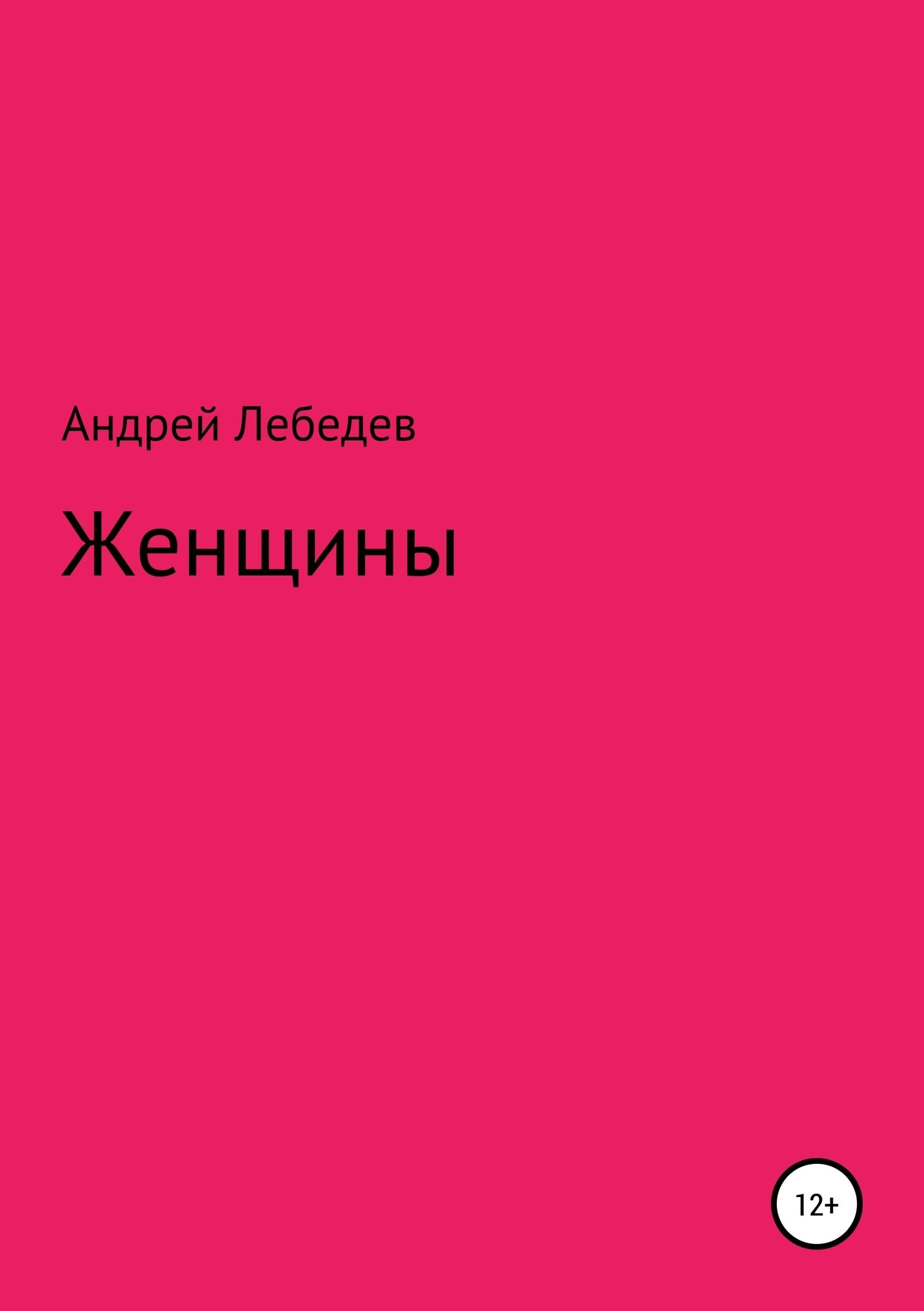 Андрей Лебедев - Женщины
