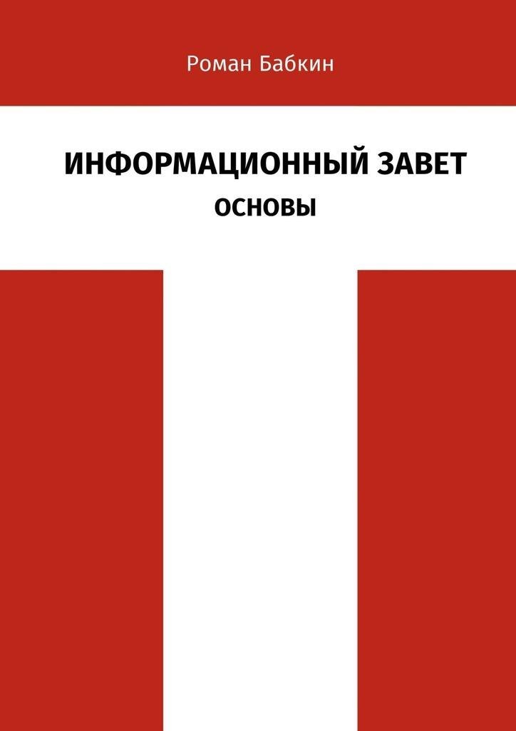 Роман Бабкин - Информационный Завет. Основы. Футурологическое исследование