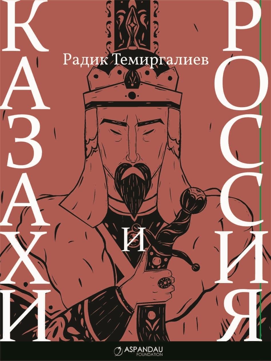 Радик Темиргалиев - Казахи и Россия