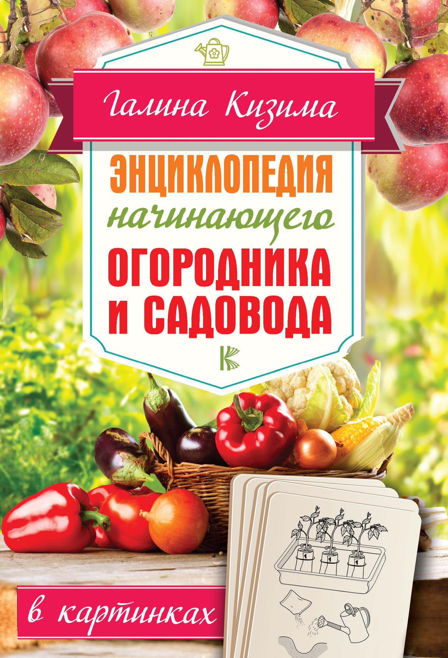 Энциклопедия начинающего огородника и садовода в картинках