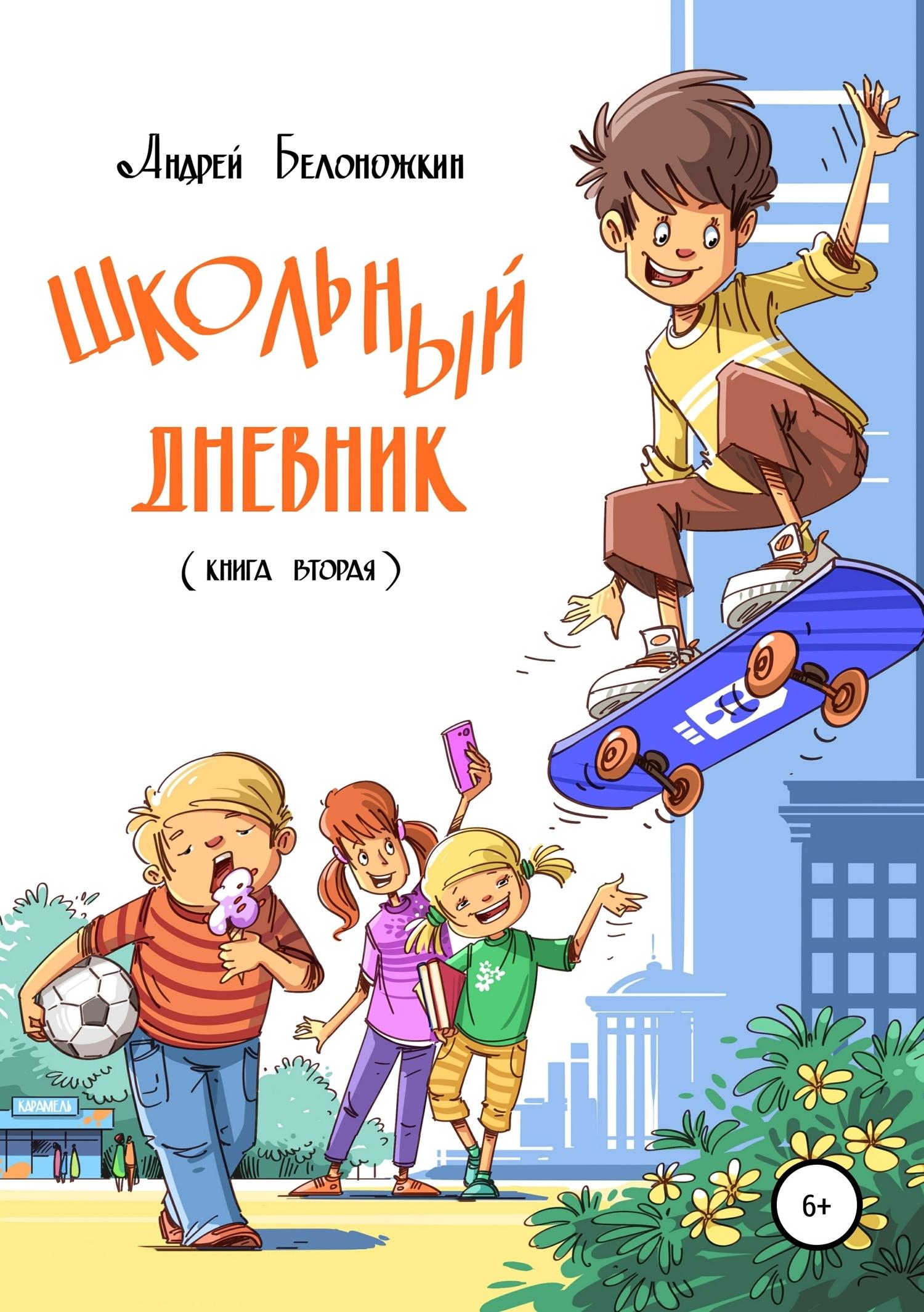 Школьный дневник. Книга 2
