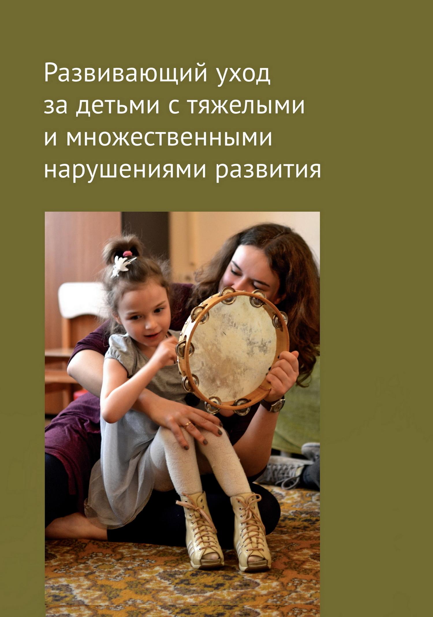Коллектив авторов - Развивающий уход за детьми с тяжелыми и множественными нарушениями развития