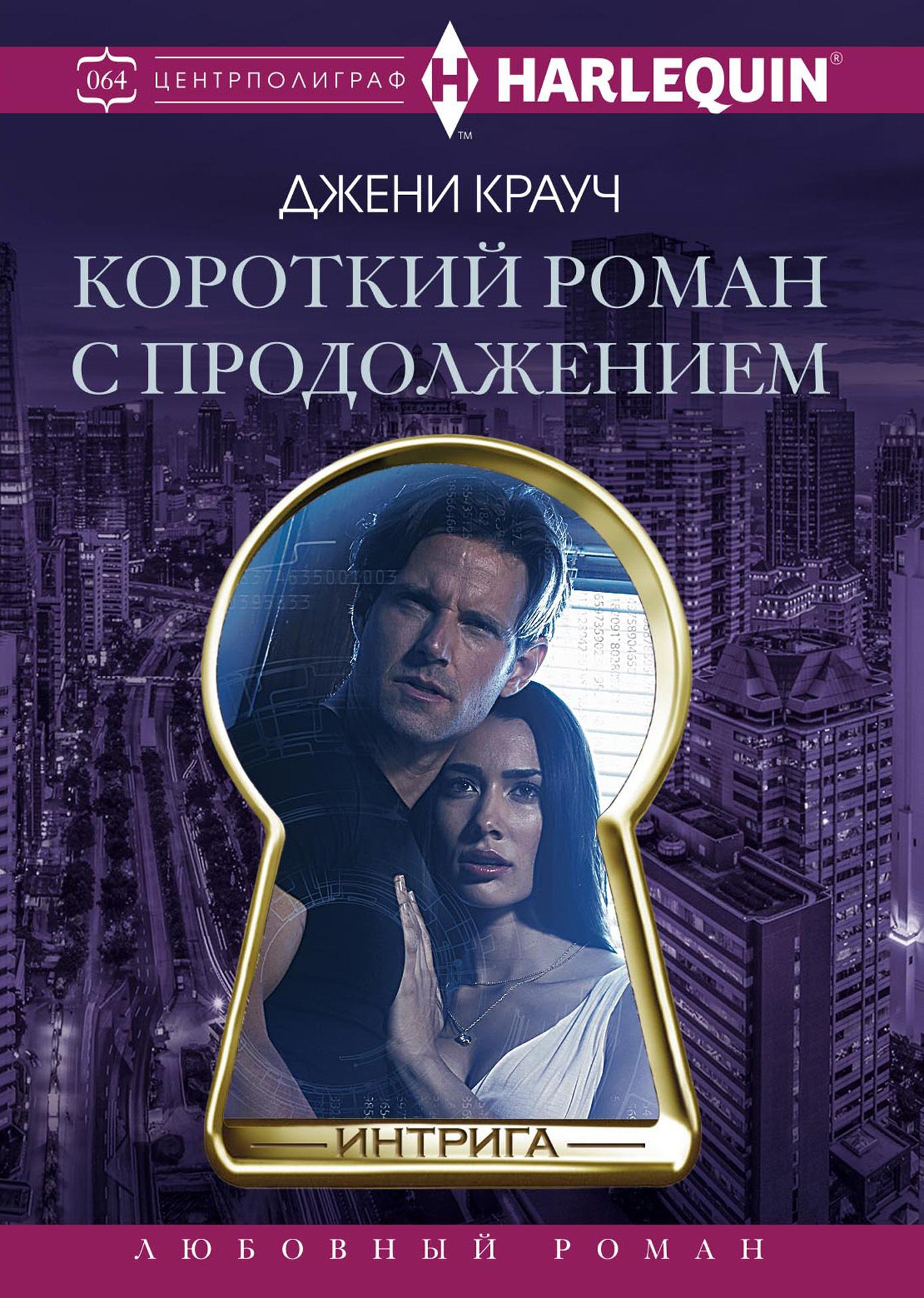 Джени Крауч - Короткий роман с продолжением