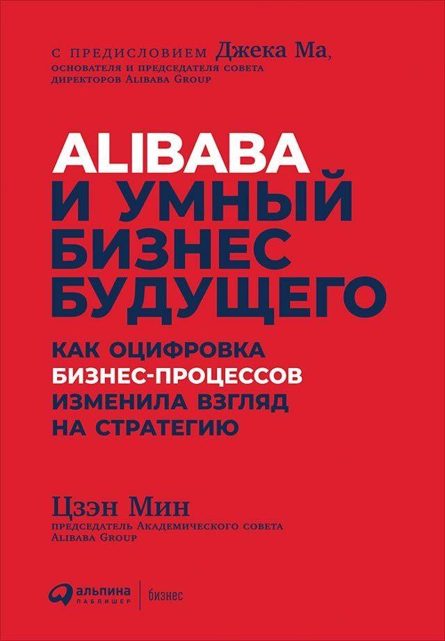 Alibaba и умный бизнес будущего
