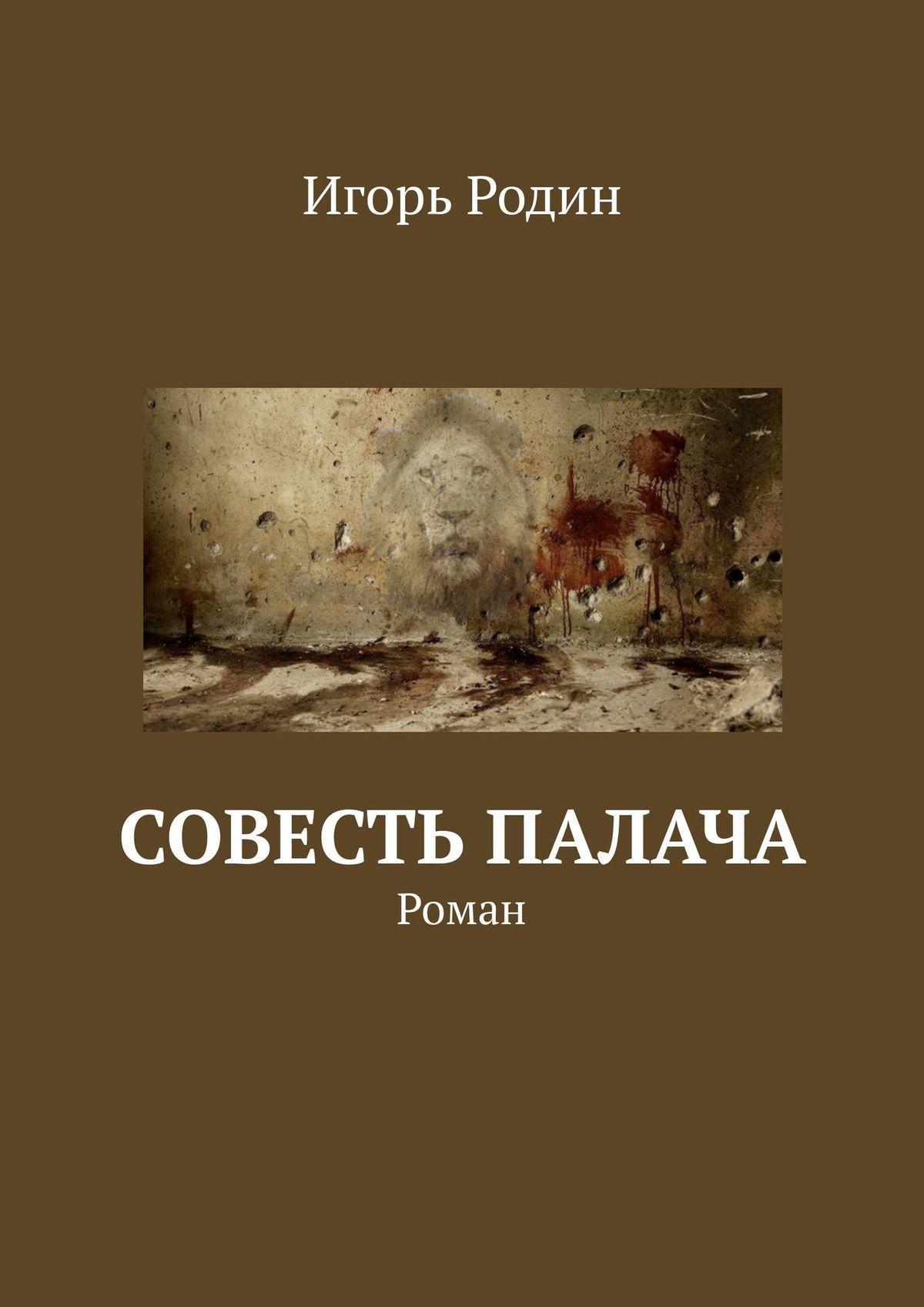 Игорь Родин - Совесть палача. Роман