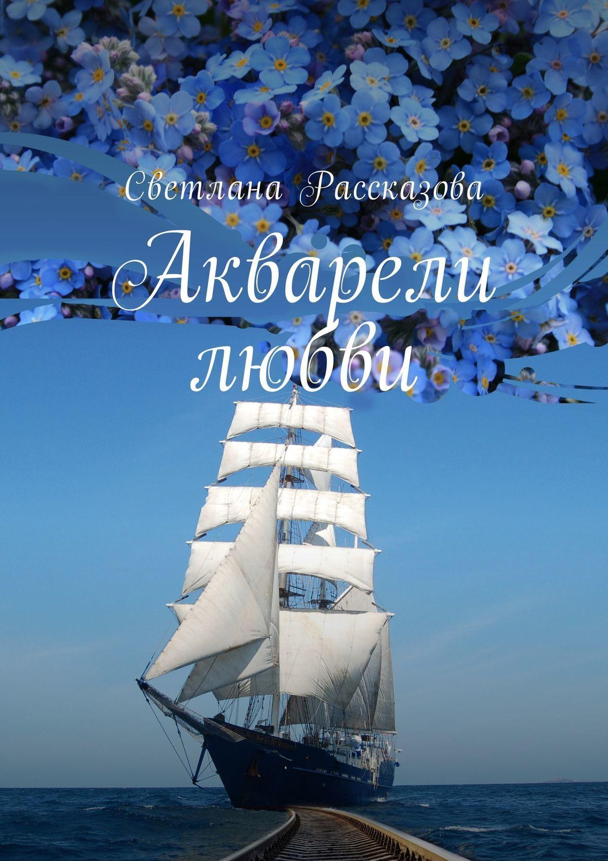 Светлана Рассказова - Акварели любви