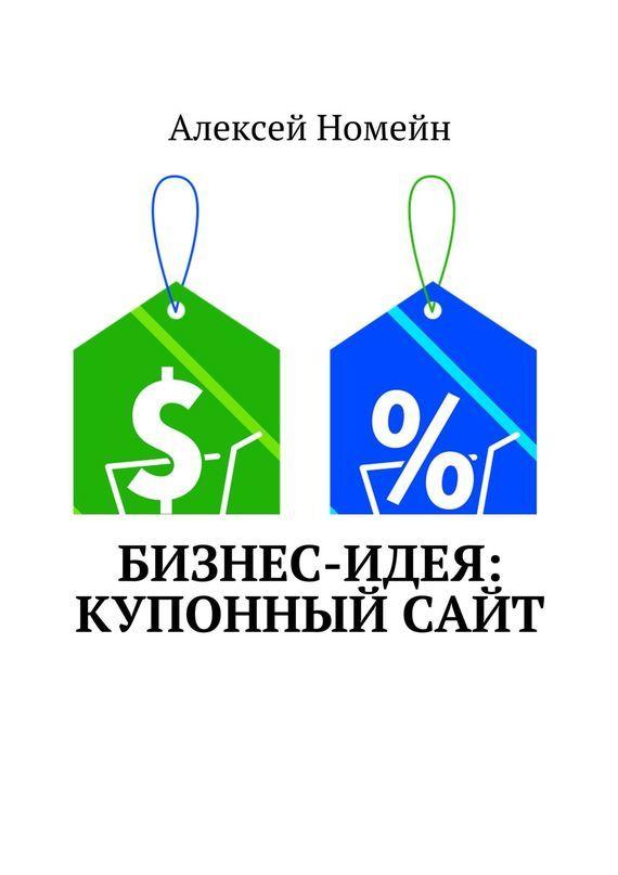 Алексей Номейн - Бизнес-идея: Купонныйсайт