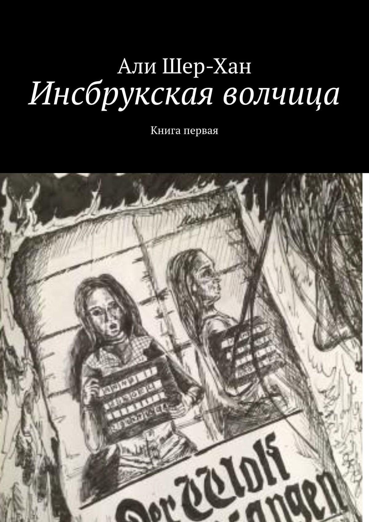 Али Шер-Хан, А. Слюсарев - Инсбрукская волчица. Книга первая