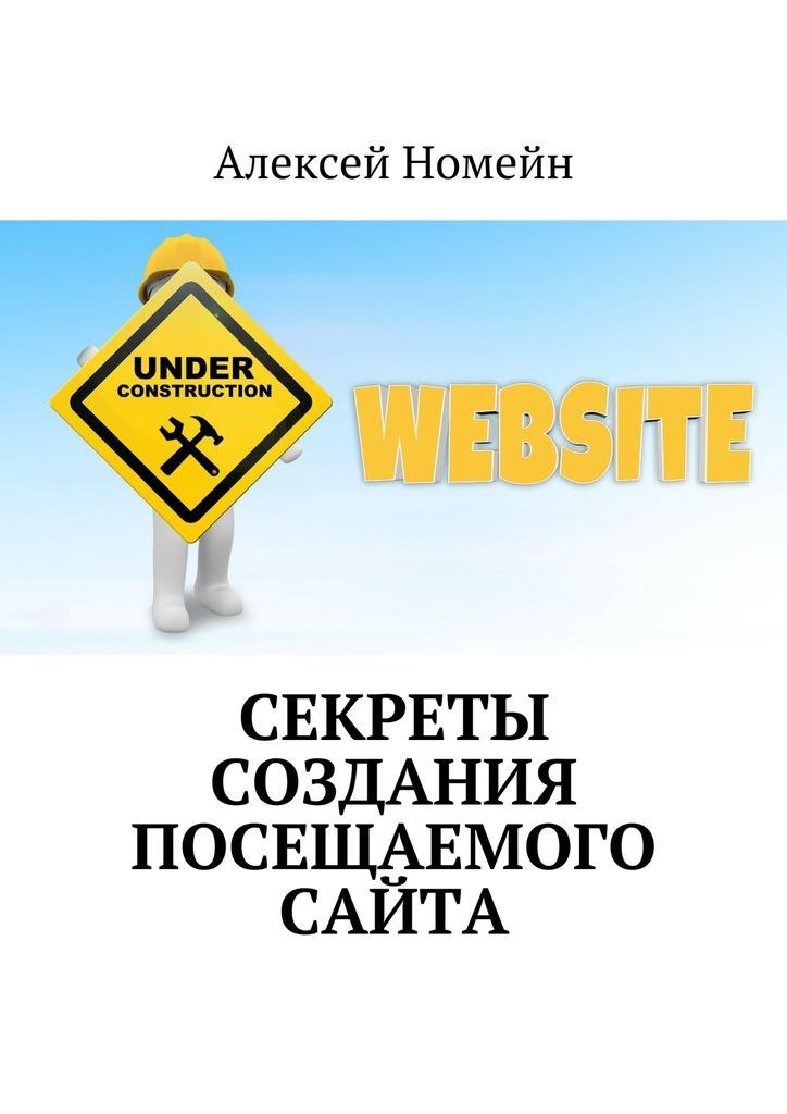 Алексей Номейн - Секреты создания посещаемого сайта