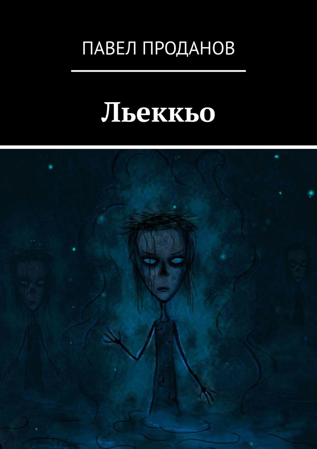 Павел Проданов - Льеккьо