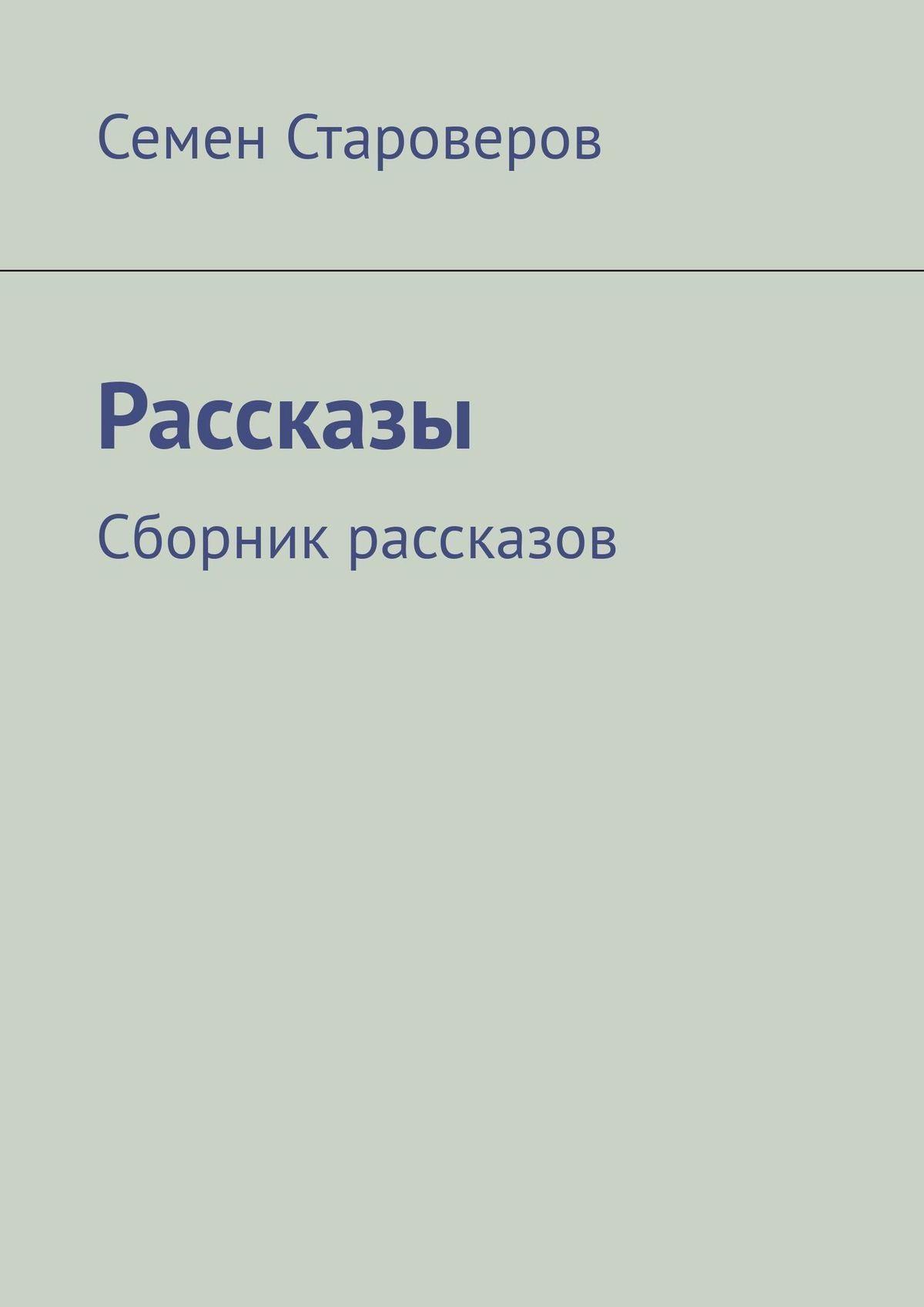 Семен Староверов - Рассказы. Сборник рассказов