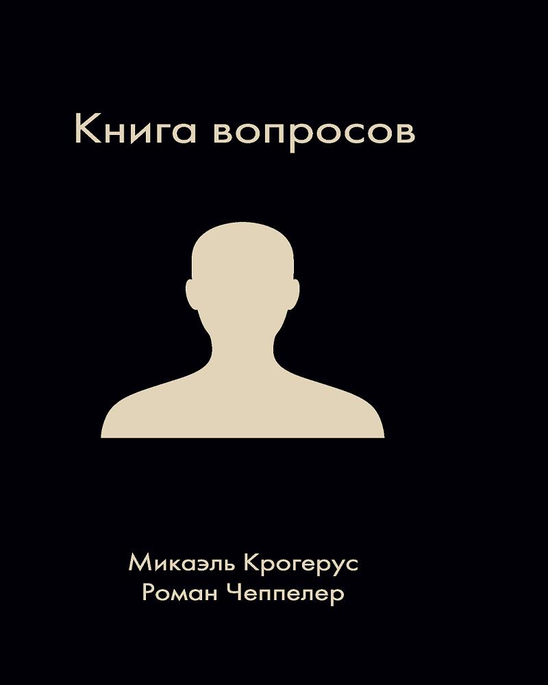 Микаэль Крогерус, Роман Чеппелер - Книга вопросов