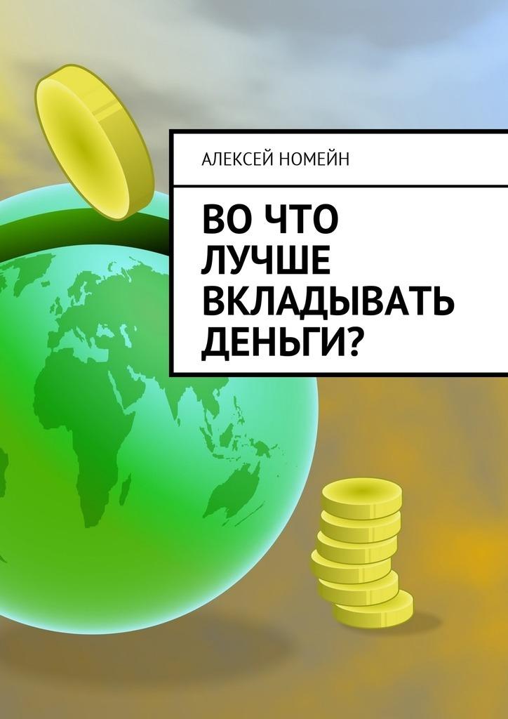 Алексей Номейн - Вочто лучше вкладывать деньги?