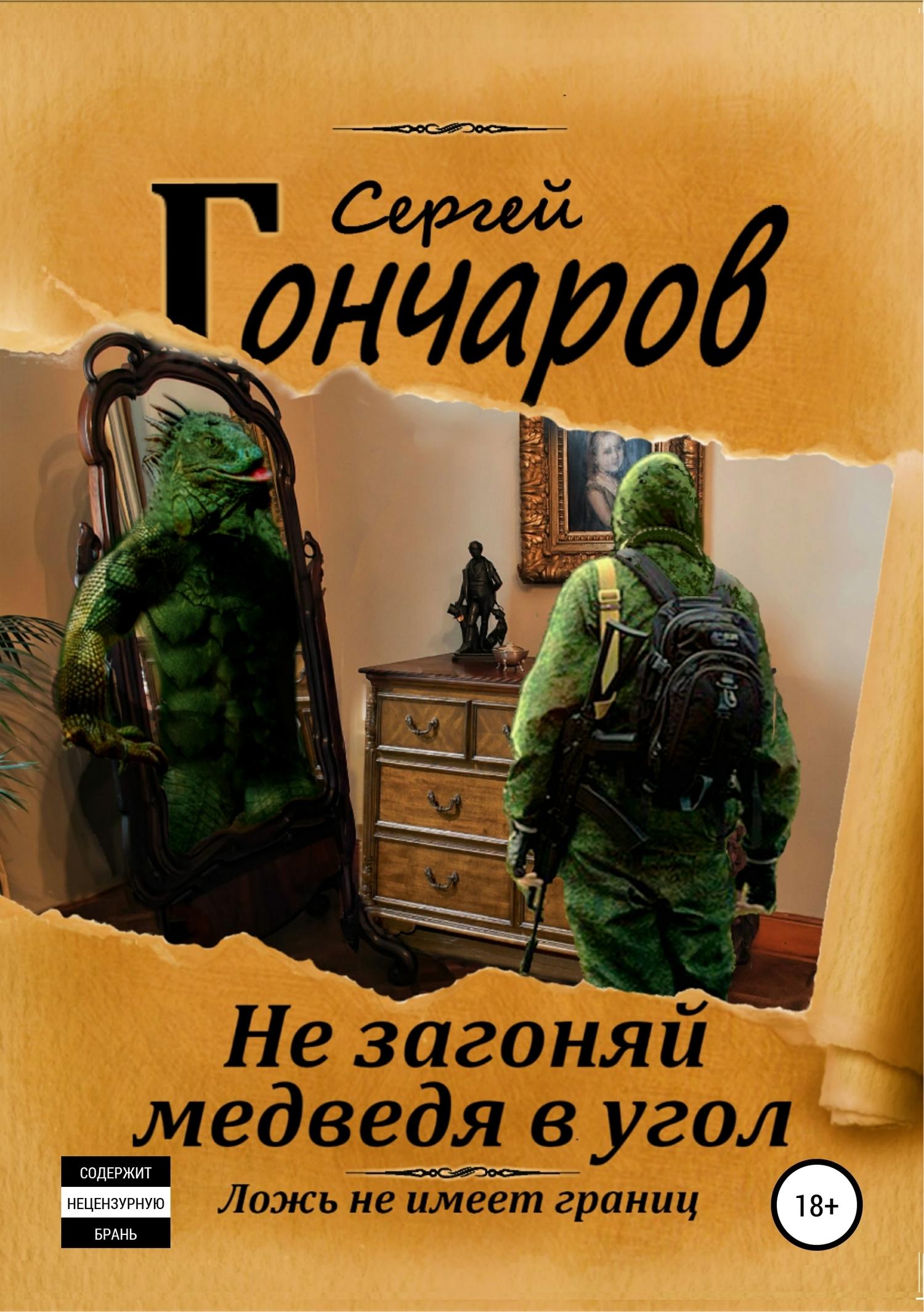 Сергей Гончаров - Не загоняй медведя в угол
