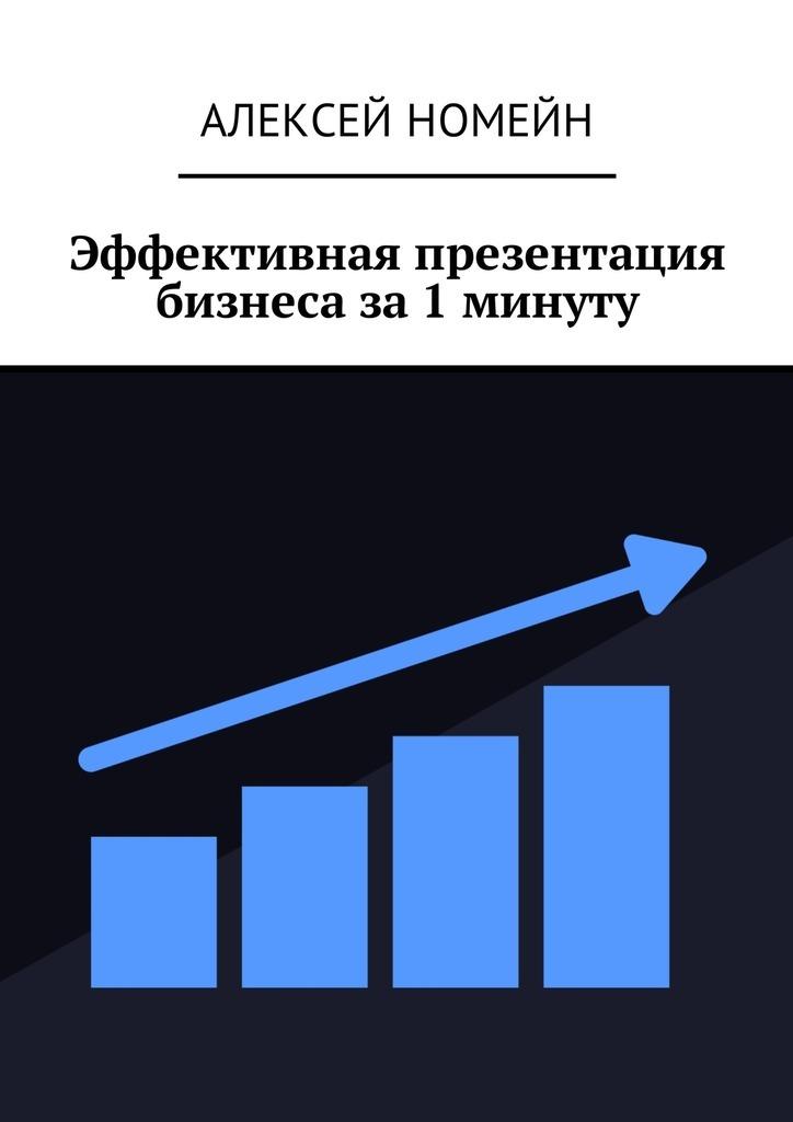 Алексей Номейн - Эффективная презентация бизнеса за1минуту