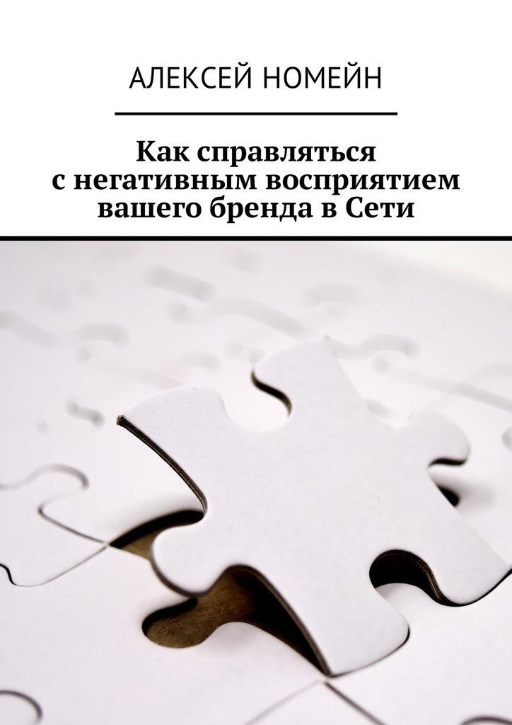 Алексей Номейн - Как справляться снегативным восприятием вашегобренда вСети